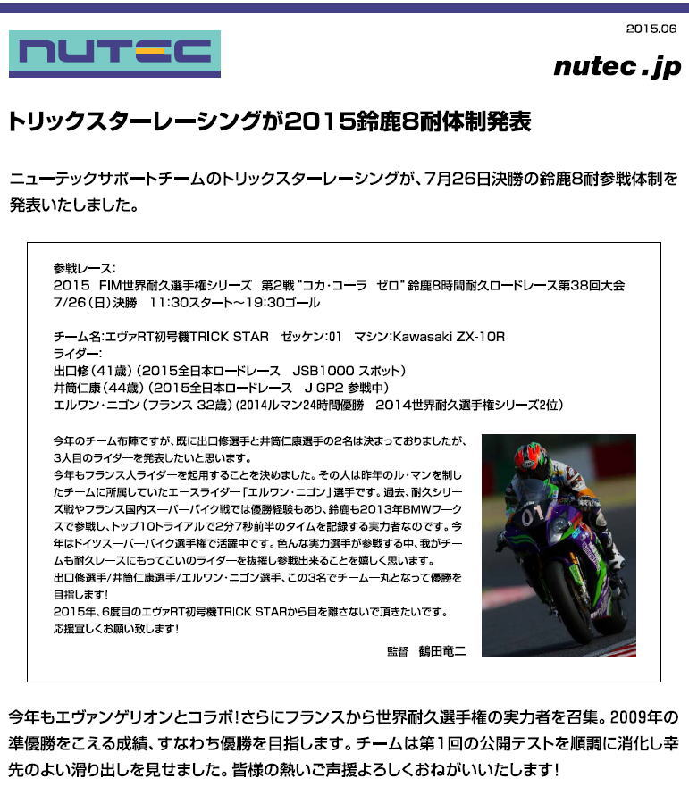 http://nutec.jp/news/images/2015trick.jpg