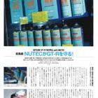 08/GT-Rマガジン 86号