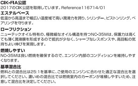 pro-1-2NC-35M.png